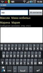 U-SMS for Android (rus)