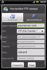 AndFTP Pro [RUS]