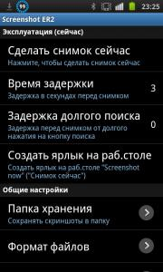 Screenshot ER 2 [RUS]