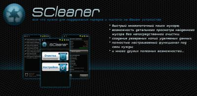 SCleaner [RUS]