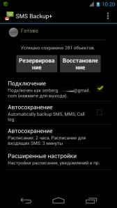 SMS Backup+ [RUS]