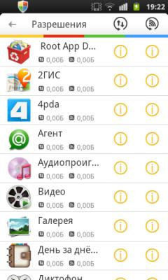 LBE Privacy Guard / LBE Security Master [RUS]
