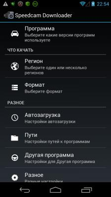Speedcam Downloader [rus]