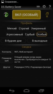 Deep Sleep Battery Saver Pro [RUS]