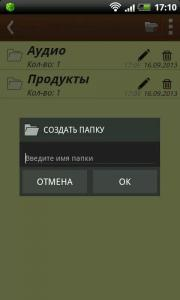 Notepad for Android [RUS]