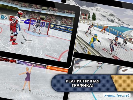 Athletics: Снег Спорт (Athletics Winter Sports)