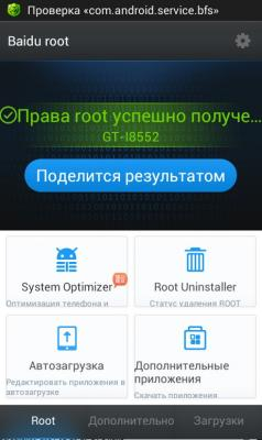 Root права на Samsung GT-i8552 Galaxy Win Duos