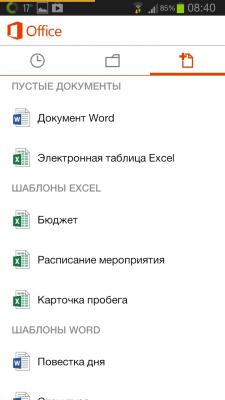 Microsoft Office Mobile [rus]