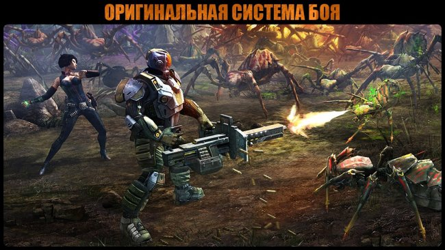 Эволюция: Битва за Утопию (Evolution: Battle for Utopia)