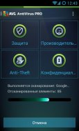 AntiVirus PRO Mobile Security (Антивирус AVG Pro)