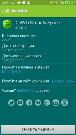Dr.Web Security Space 10 Pro + ключ
