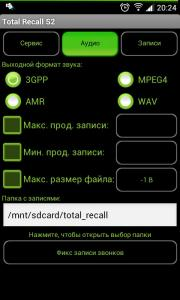 Call Recorder Galaxy S2 [RUS]